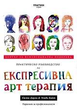 Практическо ръководство по експресивна арт терапия - Сюзън Дарли, Уенди Хийт -