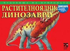 Чудовища на природата: Растителноядни динозаври - фигура