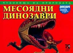 Чудовища на природата: Месоядни динозаври - Бренда Ралф Люис - пъзел