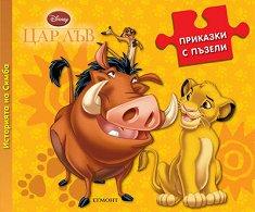 Приказки с пъзели: Историята на Симба -
