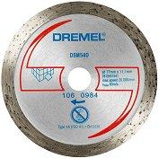 """Диамантен диск - ∅ 77 mm - Консуматив за ъглошлайф """"DSM20"""" -"""