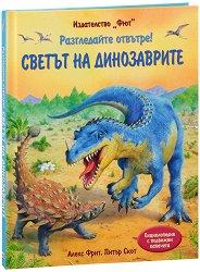 Разгледайте отвътре!: Светът на Динозаврите - Алекс Фрит, Питър Скот - пъзел