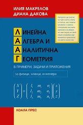 Линейна алгебра и аналитична геометрия в примери, задачи и приложения -