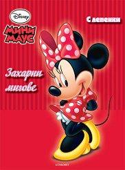 Мини Маус: Захарни мигове + лепенки - играчка