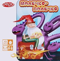 Малечко Палечко - Занимателна игра -