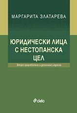 Юридически лица с нестопанска цел - Маргарита Златарева -