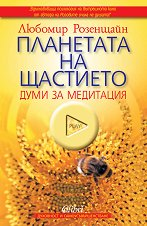 Планетата на щастието: думи за медитация - Любомир Розенщайн -