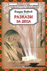 Разкази за деца - Йордан Йовков -