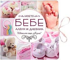 Моето бебе: Албум и дневник - продукт