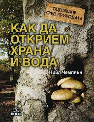 Оцеляване сред природата: Как да открием храна и вода - Нийл Чемпиън -