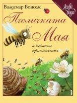 Пчеличката Мая и нейните приключения - Валдемар Бонселс - пъзел