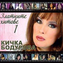 Кичка Бодурова - Златните хитове 1 - албум