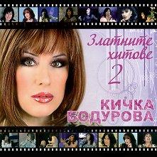 Кичка Бодурова - Златните хитове 2 - албум