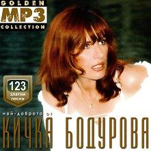 Най-доброто от Кичка Бодурова - 123 златни песни - албум