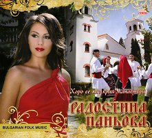 Радостина Паньова - албум