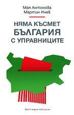 Няма късмет България с управниците - Мая Антонова, Мартин Инев -