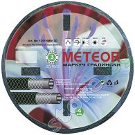 Градински маркуч с оплетка - Meteor