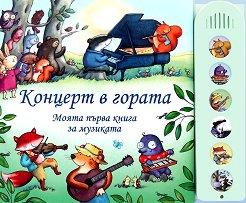 Моята първа книга за музиката. Концерт в гората -
