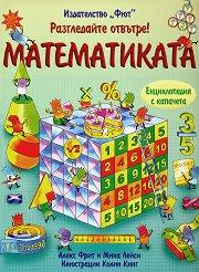 Разгледайте отвътре: Математиката - Алекс Фрит, Мина Лейси -