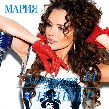 Златните хитове на Пайнер - 14: Мария -