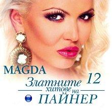 Златните хитове на Пайнер - 12: Магда -