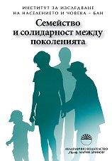 Семейство и солидарност между поколенията -