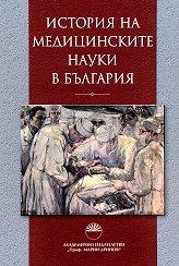 История на медицинските науки в България - Минчо Георгиев, Ваньо Митев -