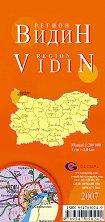 Видин - регионална административна сгъваема карта -