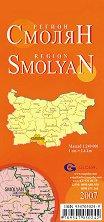 Смолян - регионална административна сгъваема карта - М 1:240 000 -