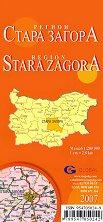 Стара Загора - регионална административна сгъваема карта -