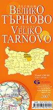 Велико Търново - регионална административна сгъваема карта -