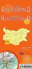 Благоевград - регионална административна сгъваема карта -