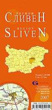 Сливен - регионална административна сгъваема карта -