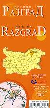 Разград - регионална административна сгъваема карта - М 1:200 000 -