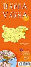 Варна - регионална административна сгъваема карта -