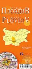 Пловдив - регионална административна сгъваема карта -