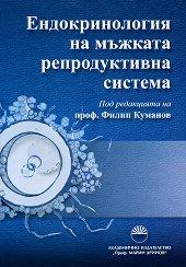 Ендокринология на мъжката репродуктивна система - Филип Куманов -
