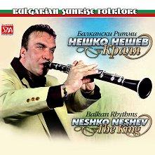 Нешко Нешев - Краля : Neshko Neshev - The King - Балкански ритми : Balkan Rhythms - албум
