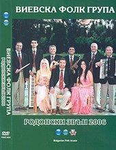 Виевска фолк група - Родопски звън 2006 - албум