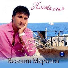 Веселин Маринов - Носталгия - компилация