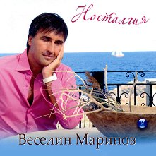 Веселин Маринов - Носталгия - албум