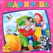 Книжка с пъзели: Дядо и ряпа - Ангелина Жекова - продукт