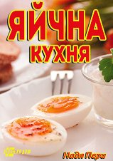 Яйчна кухня -