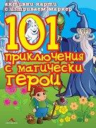 101 приключения с магически герои - Активни карти с изтриваем маркер -