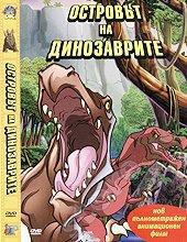 Островът на динозаврите - пъзел