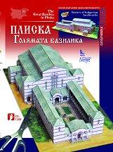 Плиска - Голямата базилика - Хартиен модел - играчка