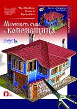 Млъчковата къща в Копривщица - Хартиен модел - играчка