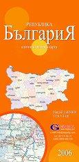 България - административна сгъваема карта -