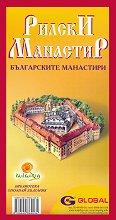 Рилски манастир Българските манастири -