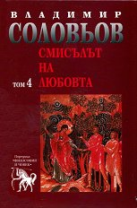 Избрани съчинения в 5 тома - том 4: Смисълът на любовта - Владимир Соловьов -